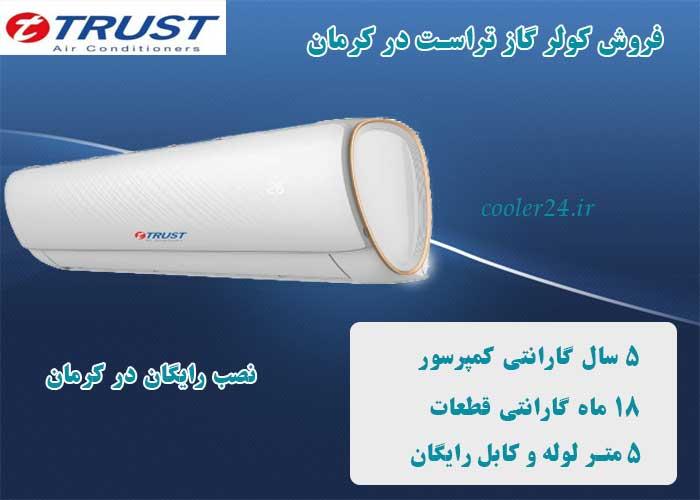 فروش کولر گازی تراست در کرمان : نمایندگی تراست در کرمان